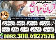 Love marriage problem solution | get your lost love back by sayyad qurban abbas shah