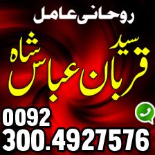 Kala jadu | kala jadoo | istikhara dua sayyad qurban abbas shah +92 300 492 75 76